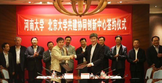 河南大学与北京大学共建协同创新中心<br>签约仪式在京举行