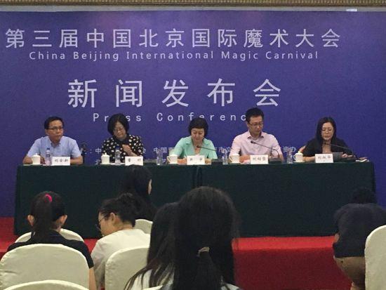 第三届中国北京国际魔术大会新闻发布会在昌平区举行