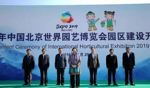 2019北京世园会园区启动建设