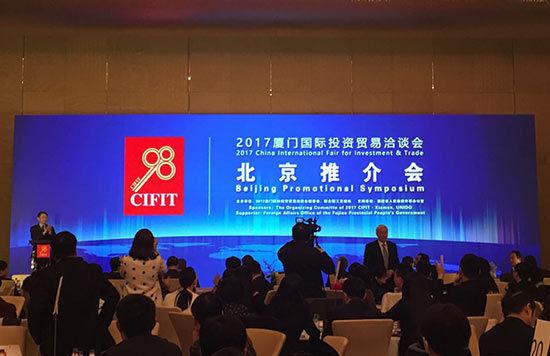 2017厦洽会推介会3月29日在北京举行
