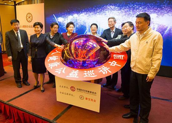 人人健康公益巡讲中国行专项基金在北京启动