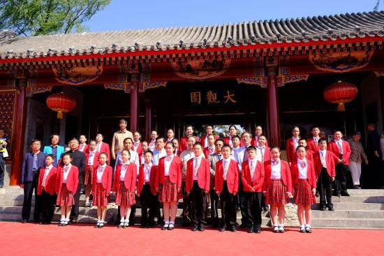 """北京世园会""""心灵家园""""古典诗词大在大观园开幕"""