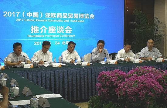 2017(中国)商博会旅游展及体育文化产业展8月开幕