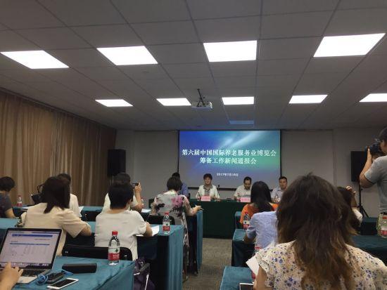 第六届中国国际养老服务业博览会筹备工作新闻通报会举行