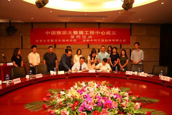 """""""中国旅游大数据工程中心""""成立及签约仪式在京举行"""