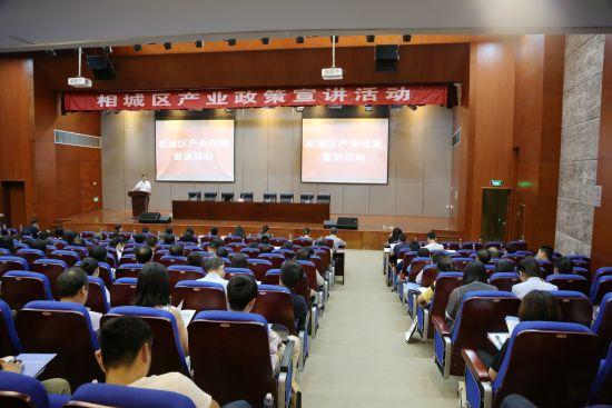 相城9部门联合开展宣讲 产业政策干货送千企