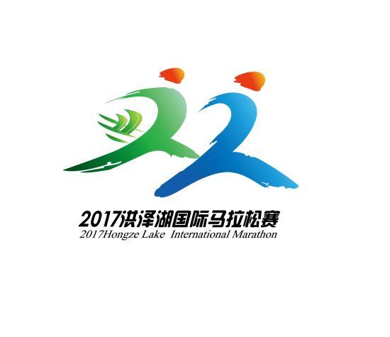 2017洪泽湖国际马拉松赛LOGO亮相