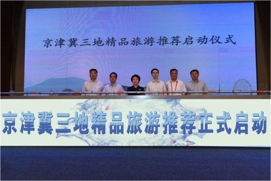2017雁栖湖旅游论坛在京举办 开拓京津冀旅游新商机