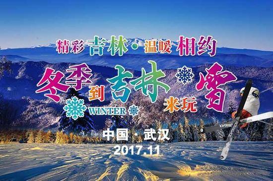 吉林冰雪情暖湖北 冰雪盛宴奏响华美乐章
