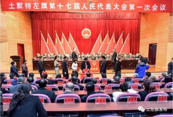 土默特左旗十七届人大一次会议闭幕