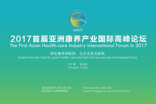 2017首届亚洲康养产业国际高峰论坛即将在山西阳高举行