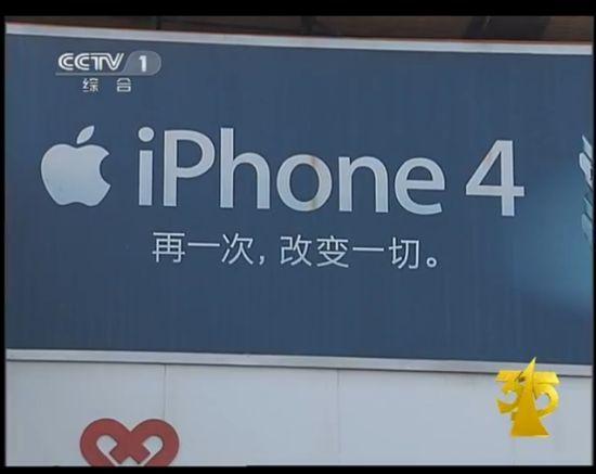 图为央视315晚会曝光苹果产品售后问题。(图片来源:央视截图)