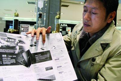 苟先生向记者展示他认为存有虚假宣传内容的广告材料 摄/法制晚报记者 毛占宇