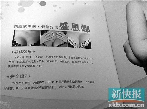 """■盛恩娜的宣传册上标着""""100%绝对有效""""""""100%绝对安全""""等字样,而这些字样是严禁在产品上宣传的。"""
