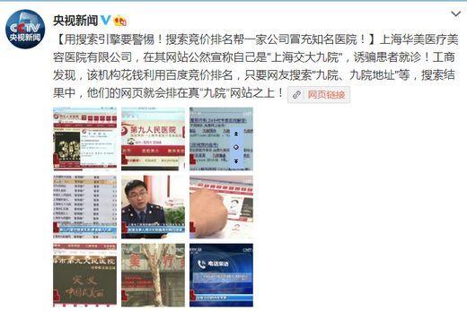 """图片来自中央电视台新闻中心官方微博""""央视新闻""""截图"""