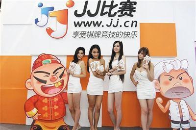 """""""JJ比赛""""宣称让玩家""""享受棋牌竞技的快乐"""",但很多玩家却表示这款网游是他们的""""噩梦""""。 资料图片"""