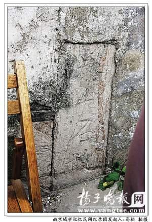 南京老城南发现泰山石敢当(图)
