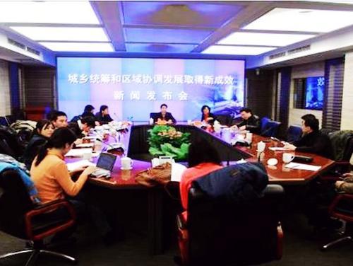 北京市发展改革委召开新闻发布会城乡统筹和区域协调发展取得新成效