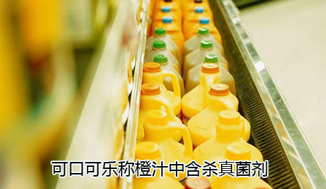 可口可乐橙汁中现杀菌剂坚称不会致健康问题