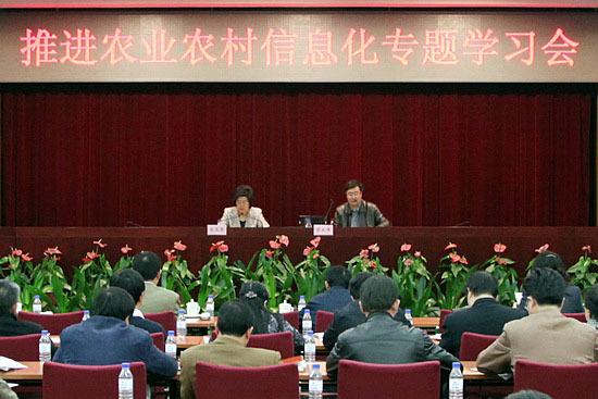 农业部举办推进农业农村信息化专题学习会
