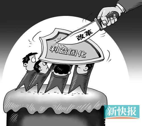 财政部专家称部分改革受益者沦为改革阻力