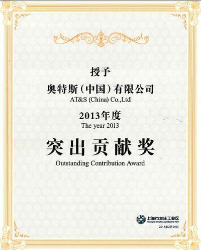 奥特斯荣获上海市莘庄工业区2013年度突出贡