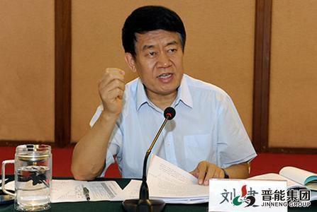图为山西晋能集团董事长刘建中。(图片来源:资料图)