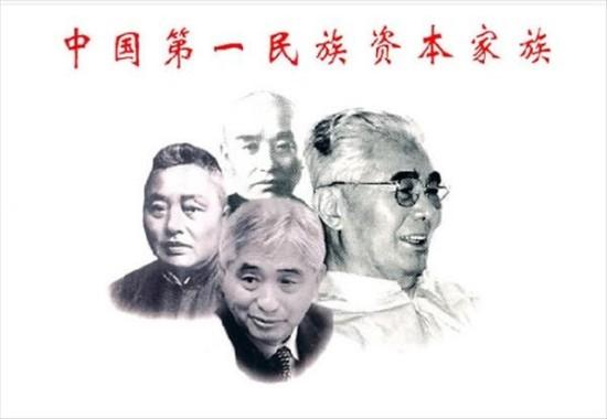 无锡荣氏家族_记录中国:荣氏家族的百年沉浮