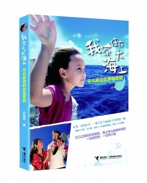 《我家住在大海上》出版