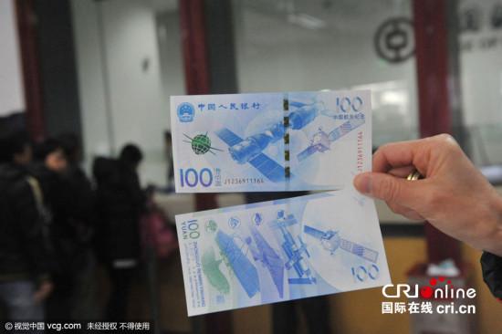 航天纪念币纪念钞今日发行 市民排队兑换(图)|