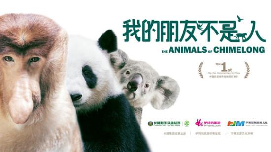 《万物有灵》,已于26日在长隆野生动物世界20周年盛典上首次亮相;其三