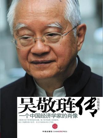 吴敬琏的1984年:为商品经济翻案