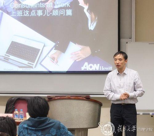 怡安翰威特全球合伙人庞锦峰为同学们解读咨