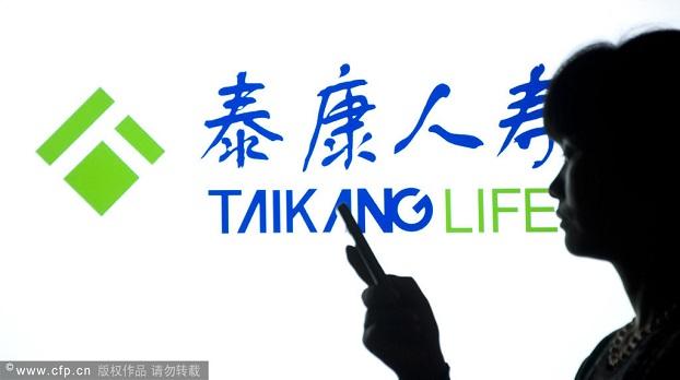 泰康人寿保险股份有限公司成立