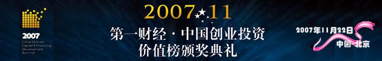 2007中国创投融资发展高层论坛