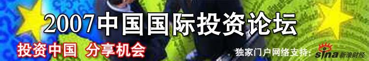 2007中国国际投资论坛