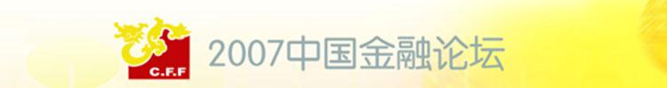 2007中国金融论坛