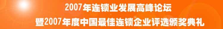 2007年度中国最佳连锁企业