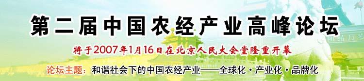 第二届中国农经产业高峰论坛