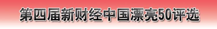 第四届新财经中国漂亮50评选