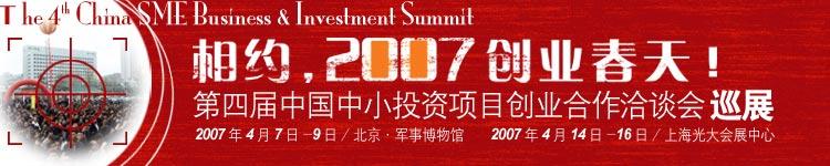 第四届中小投资项目创洽会