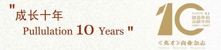英才成长十年活动