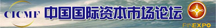 中国国际资本市场论坛