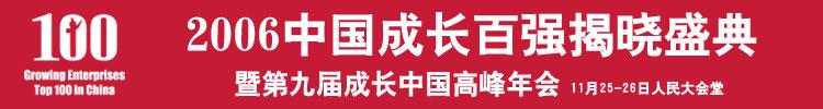 第九届成长中国高峰年会