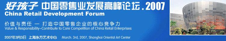 2007中国零售业发展高峰论坛