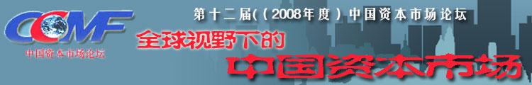 第十二届中国资本市场论坛