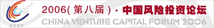第八届中国风险投资论坛