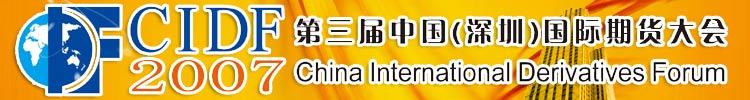 第三届中国深圳国际期货大会
