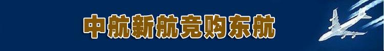 中航新航竞购东航