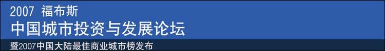 福布斯第二届中国城市投资与发展论坛